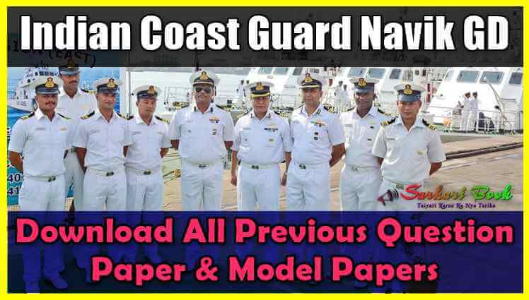 Indian Coast Guard Navik GD All Previous Question Paper & Model Papers