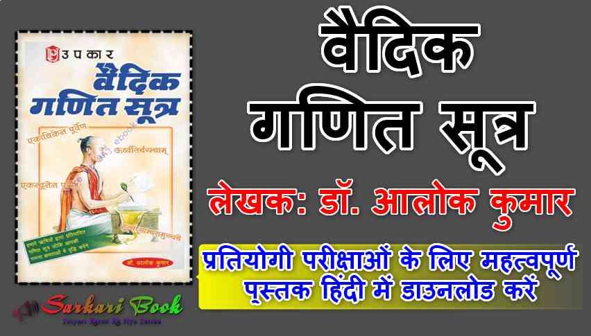 उपकार वैदिक गणित सूत्र (डॉ. आलोक कुमार) महत्वपूर्ण पुस्तक