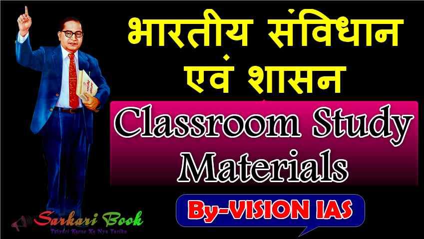 भारतीय संविधान एवं शासन Classroom Study Materials