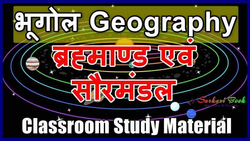 भूगोल (ब्रह्माण्ड एवं सौरमंडल) Classroom Study Material