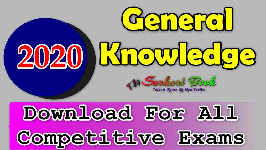2020 General Knowledge For All Competitive Exams-Download PDF Notes
