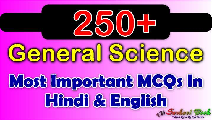 250+ General Science Most Important MCQs In Hindi & English