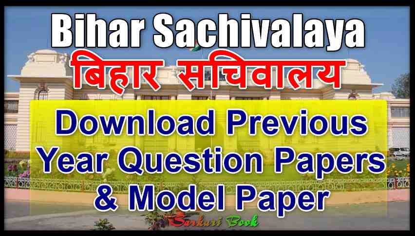 Bihar Sachivalaya Previous Papers|Bihar Legislative Council (Sachivalaya) Model Papers
