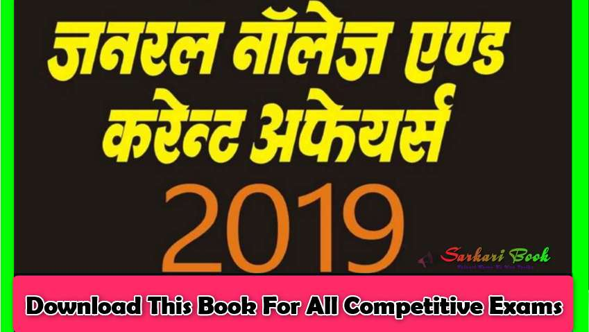 General Knowledge and Current Affairs 2019 For All Competitive Exams