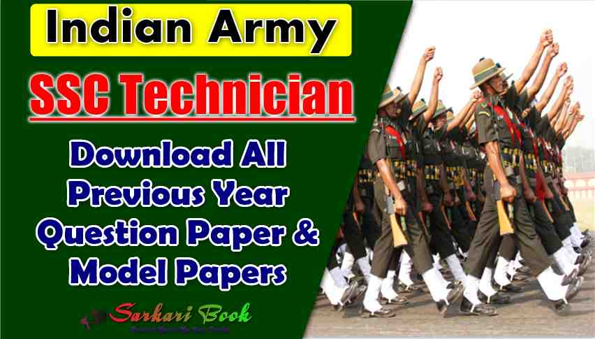 Indian Army SSC Technician Previous Year Paper Download PDF