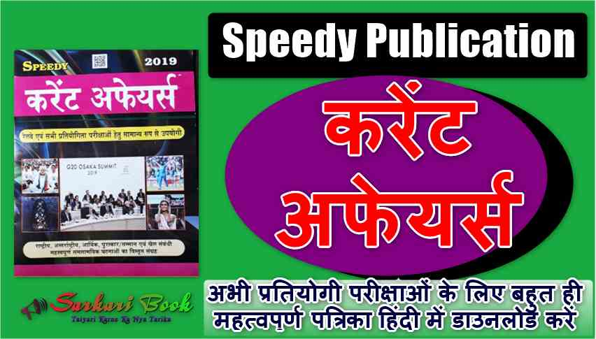 Latest Current Affairs 2019 By Speedy Publication-Download PDF