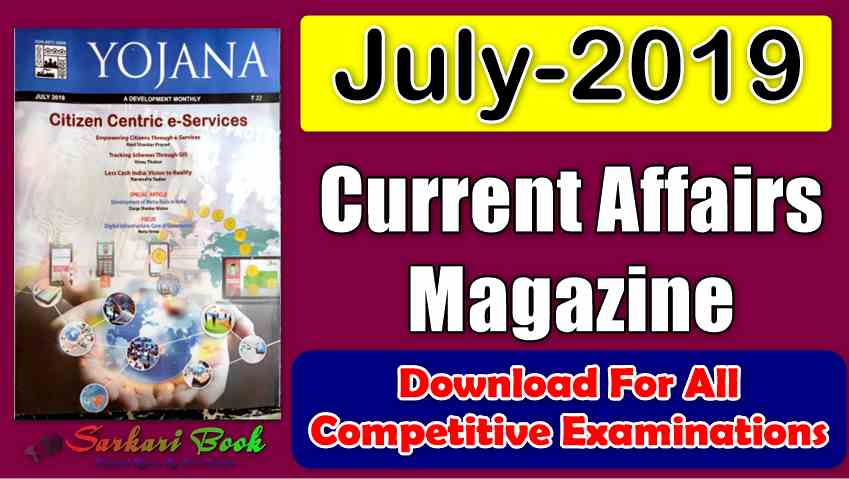 Yojana Magazine July 2019 Download For All Competitive Exams