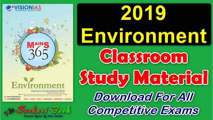 2019 Environment Classroom Study Material For All Competitive Exams