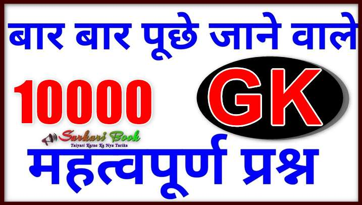 GK For SSC CGL and Other Competitive Exams-Download PDF In Hindi