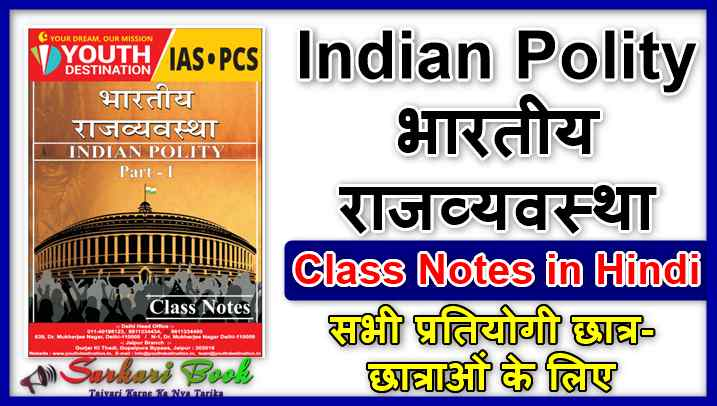 Indian Polity भारतीय राजव्यवस्था Part-1 Class Notes-By Youth Destination