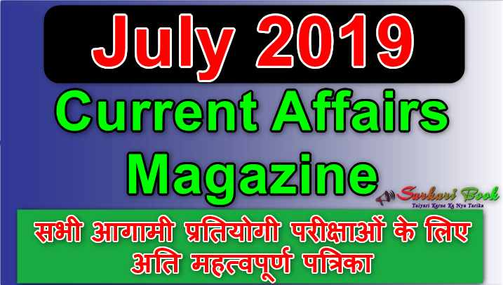 July 2019 Current Affairs Magazine-By Vision IAS