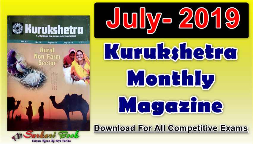 Kurukshetra Monthly Magazine July 2019-Download PDF