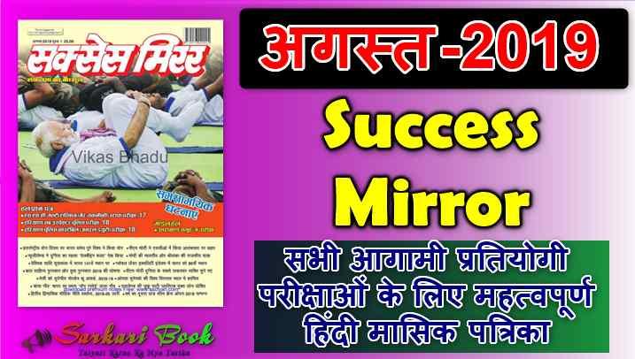 Success Mirror August 2019 Magazine in Hindi