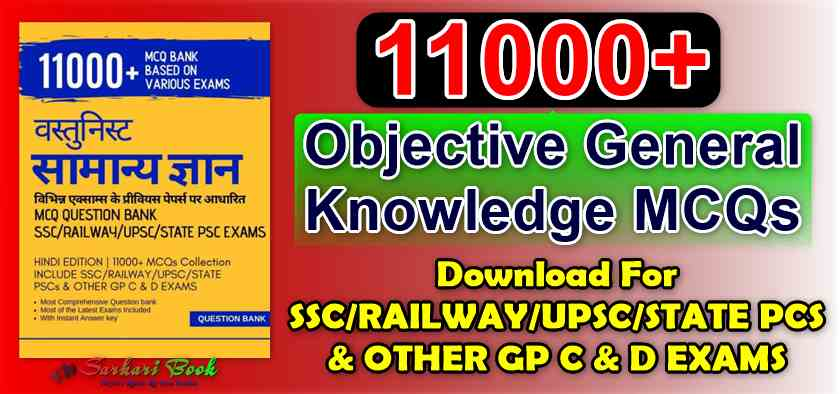 11000+ GK Objective MCQs Bank Based On Various Exams