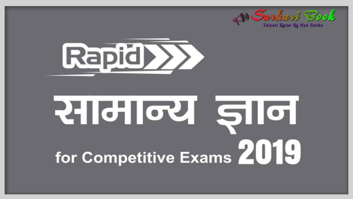 Disha Rapid Samanya Gyan 2019 For Competitive Exams