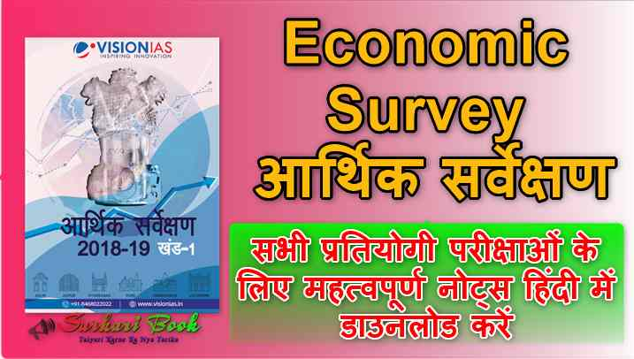 Economic Survey (आर्थिक सर्वेक्षण) 2018-19 Download For All Competitive Exams