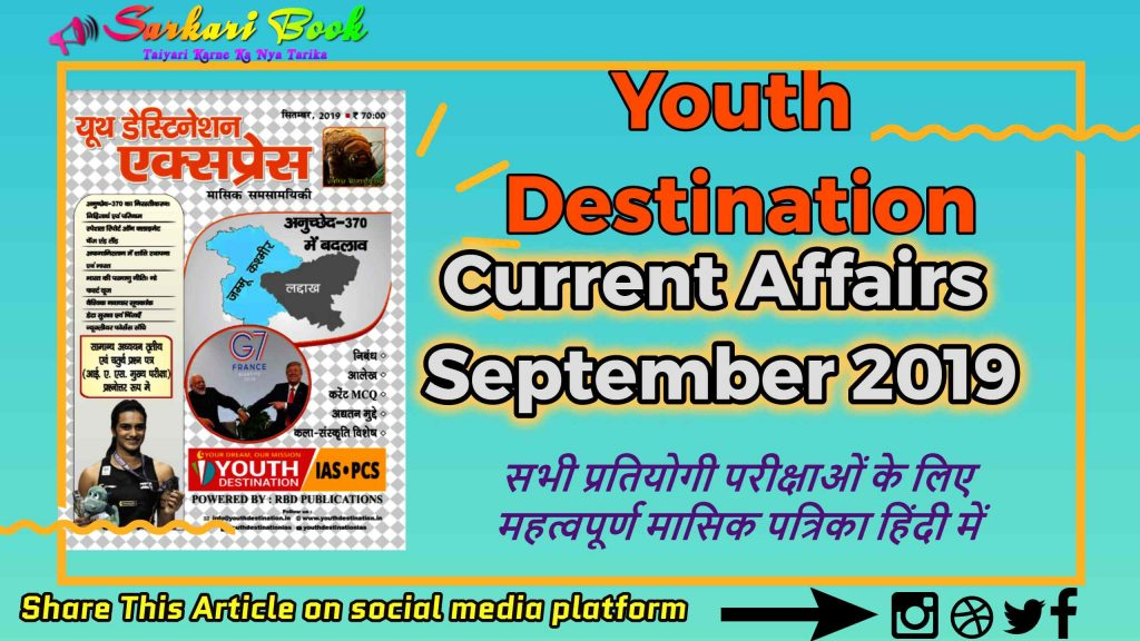 Youth Destination Current Affairs September 2019-Download in Hindi