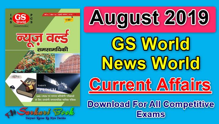 GS World News World Current Affairs August 2019