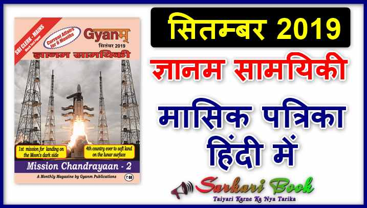 Gyanm Samyiki September 2019 Monthly Magazine In Hindi