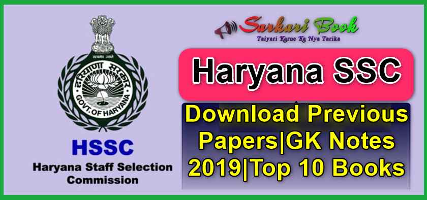 Haryana SSC Previous Papers|GK Notes 2019|Top 10 Books-Download Now