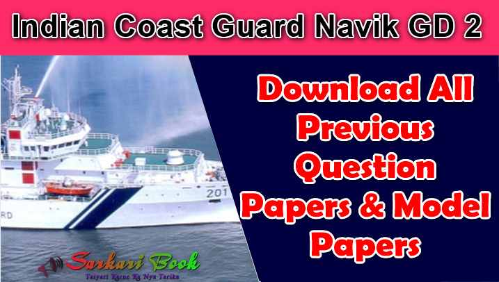 Indian Coast Guard Navik GD 2 Previous Question Paper & Model Papers