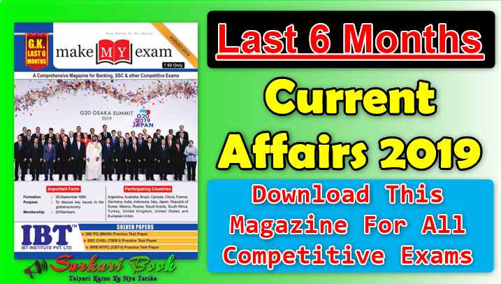 Last 6 Months Current Affairs 2019-By Make My Exam