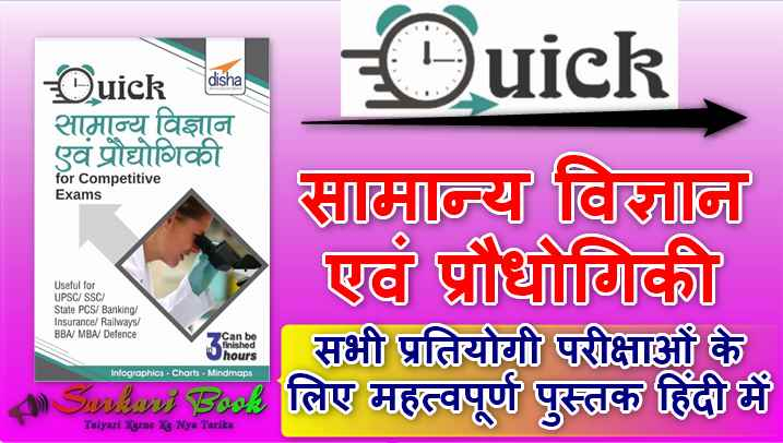 Quick General Science and Technology Book For Competitive Exams