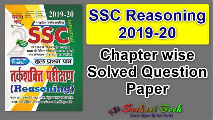 SSC Reasoning 2019-20 Chapter wise Solved Question Paper in Hindi