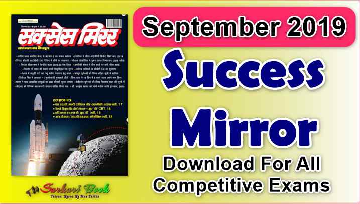 Success Mirror September 2019 Magazine in Hindi
