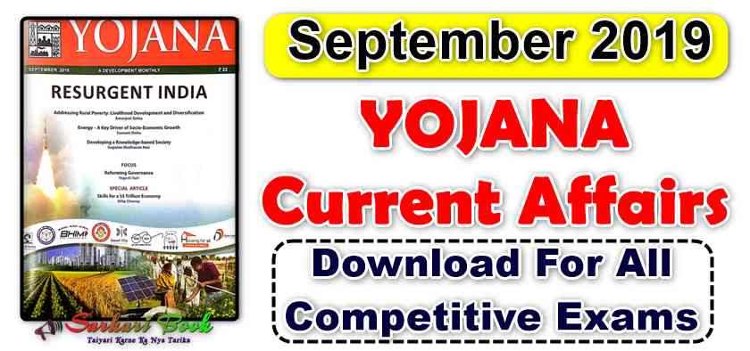 Yojna September 2019 PDF-Download For All Competitive Exams