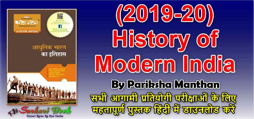 (2019-20) History of Modern India Book By Pariksha Manthan