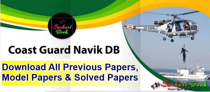 Indian Coast Guard Domestic Branch DB Navik Previous Papers and Model Papers