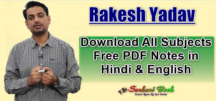 Rakesh Yadav Class Notes All Latest Edition (Hindi)