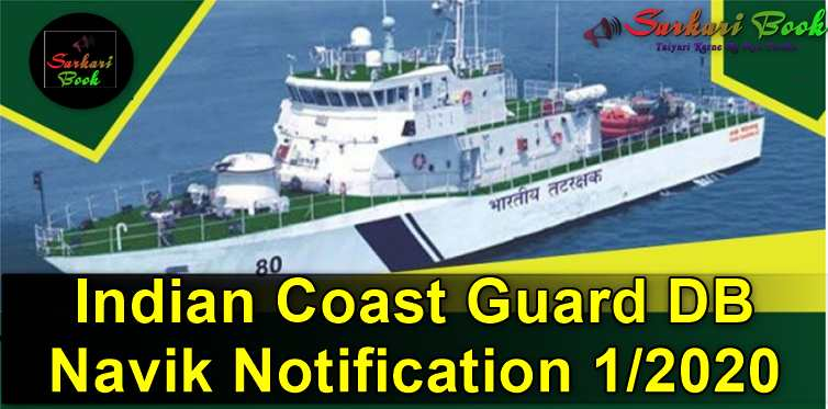 (ICG) Indian Coast Guard DB Navik Notification 1/2020