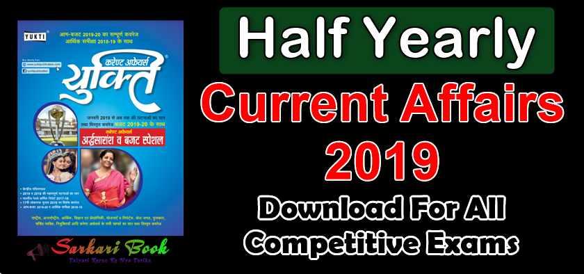 Yukti Half Yearly Current Affairs 2019