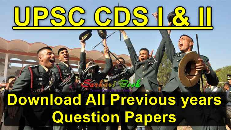 UPSC CDS I & II Previous years Question Papers