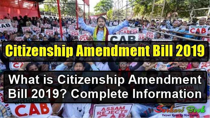 Citizenship Amendment Bill 2019, What is Citizenship Amendment Bill 2019?