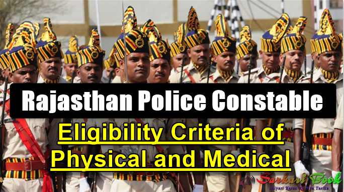 Rajasthan Police Constable Eligibility Criteria of Physical and Medical
