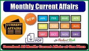 Monthly Current Affairs, Get Free Pdf for Competitive Exam