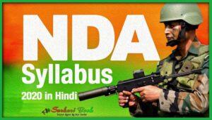 NDA Syllabus in Hindi, NDA full Syllabus