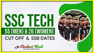 SSC Tech Cut off For Men- 55 and Women-26 and SSB Date