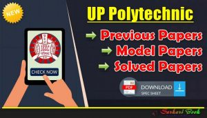 UP Polytechnic Previous Paper pdf Download