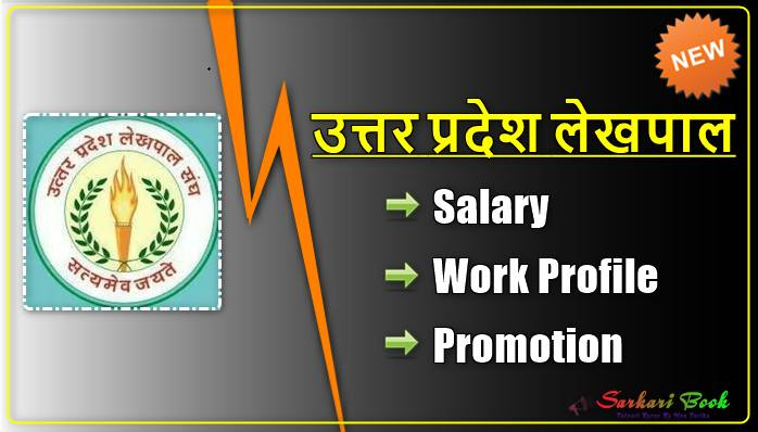 UP Lekhpal Salary, Work Profile And Promotion in Hindi