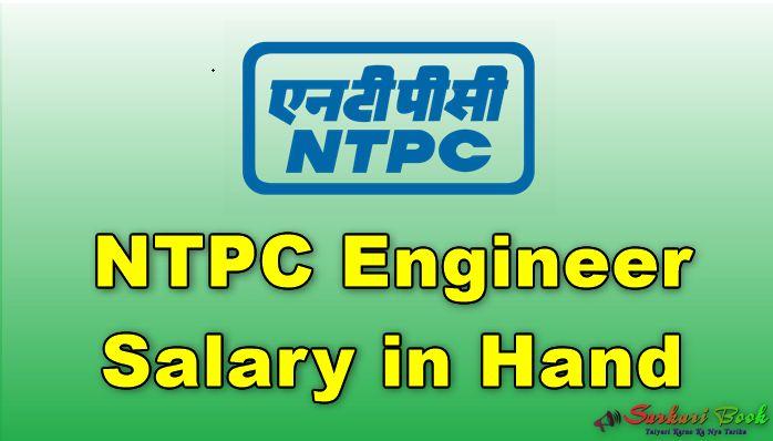 NTPC Engineer Salary in Hand