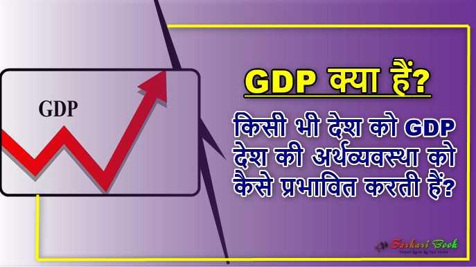 GDP क्या होता है? कैसे देश का जीडीपी हमें प्रभावित करता है|