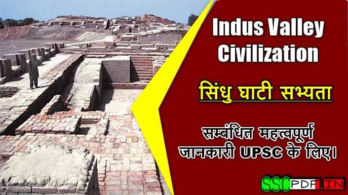Indus Valley Civilization से सम्बंधित महत्वपूर्ण जानकारी UPSC के लिए।