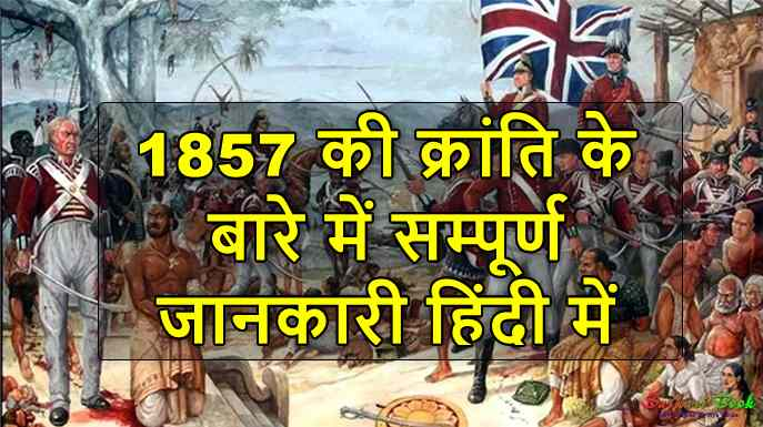 1857 की क्रांति (1857 ki kranti) के बारे में सम्पूर्ण जानकारी हिंदी में