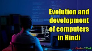 Evolution and development of computers in Hindi