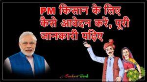 How to apply for PM Kishan Scheme. PM किसान के लिए कैसे आवेदन करें।