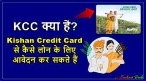 KCC क्या है? Kishan Credit Card से कैसे लोन के लिए आवेदन कर सकते हैं।